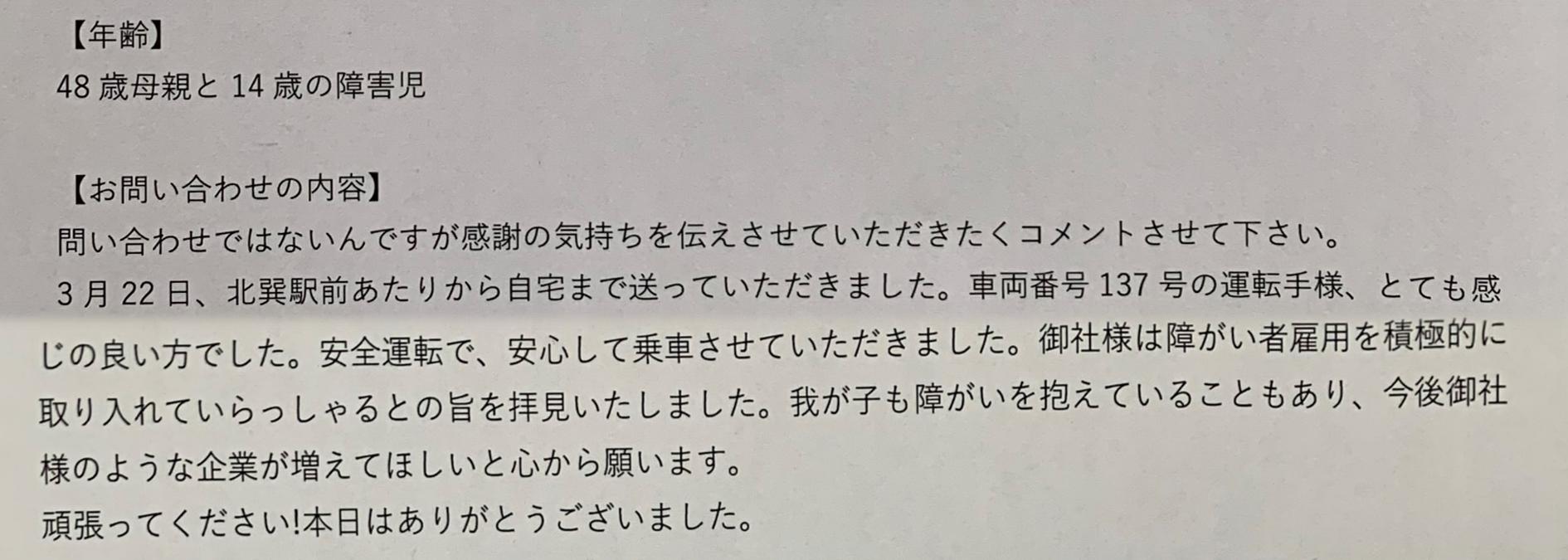 お客様から感謝のお手紙を頂きました!